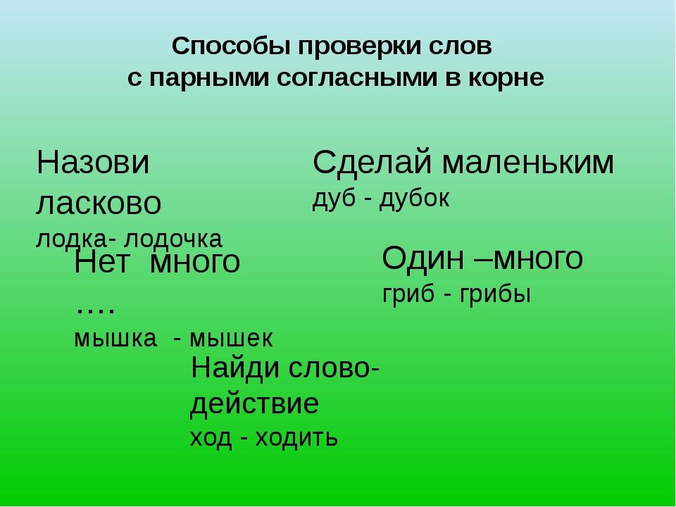 таблица способы проверки парных согласных в корне слова Горный Алтай