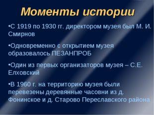 С 1919 по 1930 гг. директором музея был М. И. Смирнов Одновременно с открытие