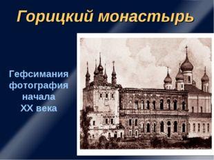 Горицкий монастырь Гефсимания фотография начала XX века