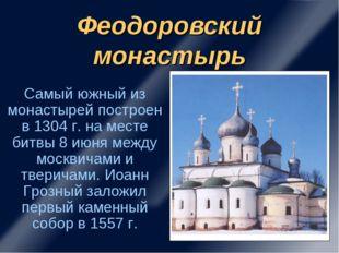 Феодоровский монастырь Самый южный из монастырей построен в 1304 г. на месте