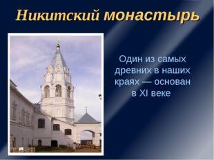 Никитский монастырь Один из самых древних в наших краях — основан в XI веке
