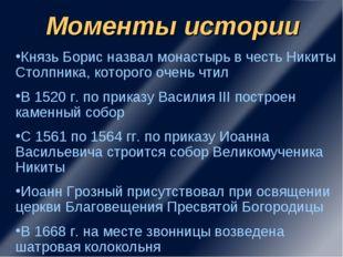 Князь Борис назвал монастырь в честь Никиты Столпника, которого очень чтил В