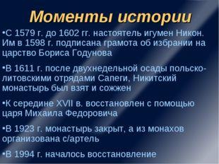 С 1579 г. до 1602 гг. настоятель игумен Никон. Им в 1598 г. подписана грамота