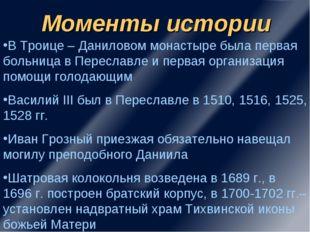 В Троице – Даниловом монастыре была первая больница в Переславле и первая орг