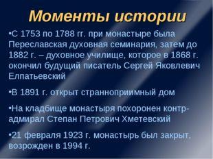 С 1753 по 1788 гг. при монастыре была Переславская духовная семинария, затем