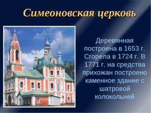 Симеоновская церковь Деревянная построена в 1653 г. Сгорела в 1724 г. В 1771
