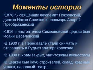 1876 г.- священник Феопемпт Покровский, диакон Иаков Садиков и пономарь Андре