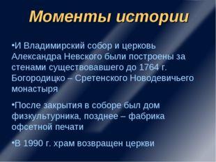 И Владимирский собор и церковь Александра Невского были построены за стенами