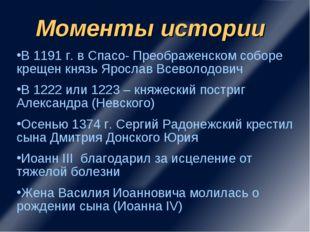 В 1191 г. в Спасо- Преображенском соборе крещен князь Ярослав Всеволодович В