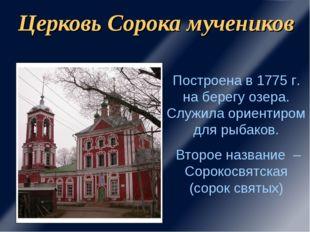 Церковь Сорока мучеников Построена в 1775 г. на берегу озера. Служила ориенти