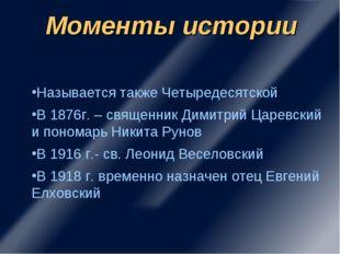 Называется также Четыредесятской В 1876г. – священник Димитрий Царевский и по