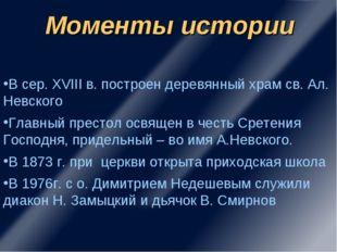 В сер. XVIII в. построен деревянный храм св. Ал. Невского Главный престол осв
