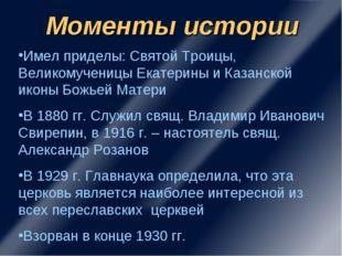 Имел приделы: Святой Троицы, Великомученицы Екатерины и Казанской иконы Божье