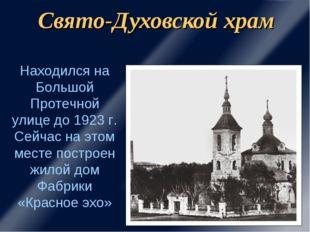Свято-Духовской храм Находился на Большой Протечной улице до 1923 г. Сейчас н