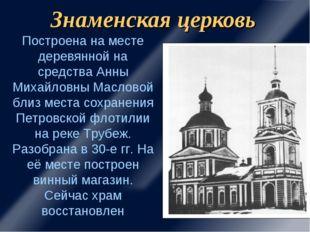 Знаменская церковь Построена на месте деревянной на средства Анны Михайловны