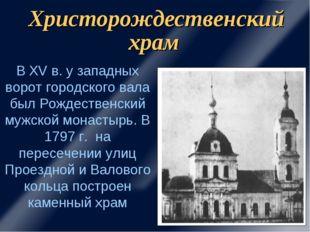 Христорождественский храм В XV в. у западных ворот городского вала был Рождес