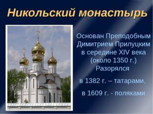 Никольский монастырь Основан Преподобным Димитрием Прилуцким в середине XIV в