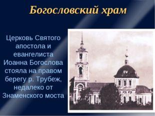 Богословский храм Церковь Святого апостола и евангелиста Иоанна Богослова сто