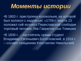 В 1803 г. пристроена колокольня, на которой был колокол с надписью: «1759 г.
