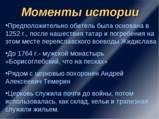 Предположительно обитель была основана в 1252 г., после нашествия татар и пог