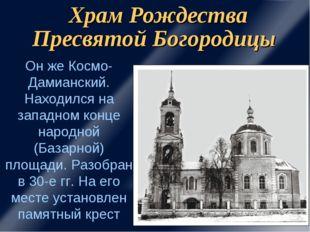 Храм Рождества Пресвятой Богородицы Он же Космо-Дамианский. Находился на зап