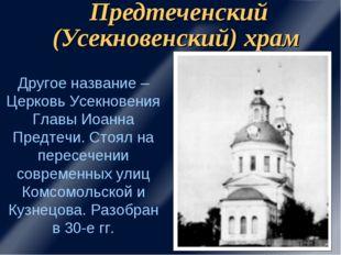 Предтеченский (Усекновенский) храм Другое название – Церковь Усекновения Глав