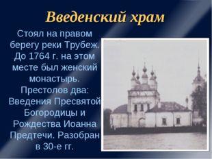 Введенский храм Стоял на правом берегу реки Трубеж. До 1764 г. на этом месте