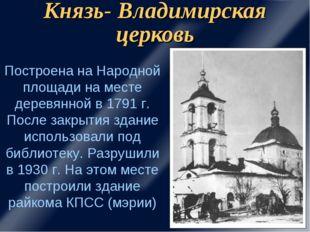 Князь- Владимирская церковь Построена на Народной площади на месте деревянной