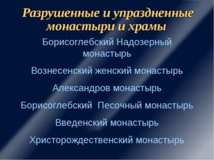 Разрушенные и упраздненные монастыри и храмы Борисоглебский Надозерный монаст