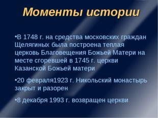 В 1748 г. на средства московских граждан Щелягиных была построена теплая церк