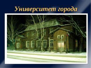 Университет города