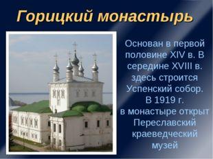 Горицкий монастырь Основан в первой половине XIV в. В середине XVIII в. здесь