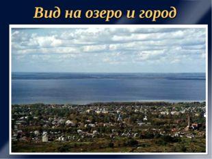 Вид на озеро и город