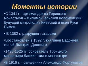С 1341 г.- архимандриты Горицкого монастыря – Филимон; епископ Коломенский; б