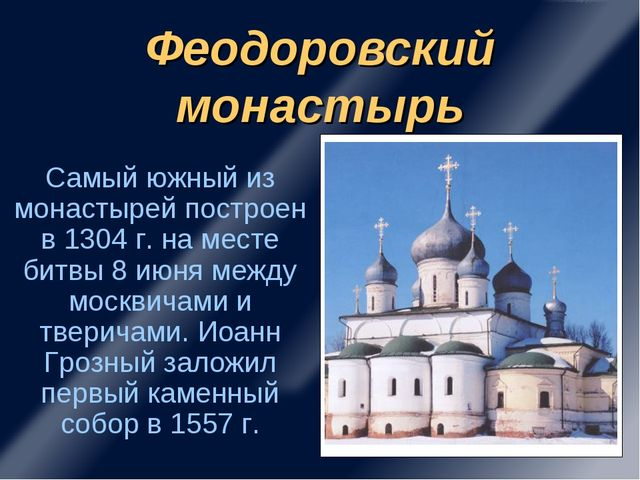 Феодоровский монастырь Самый южный из монастырей построен в 1304 г. на месте...