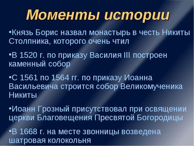 Князь Борис назвал монастырь в честь Никиты Столпника, которого очень чтил В...