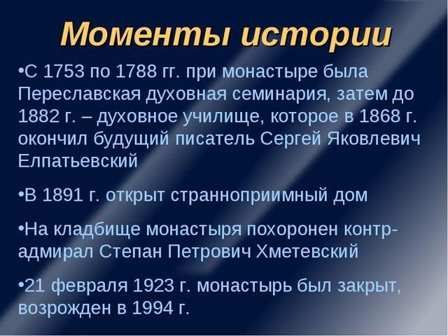 С 1753 по 1788 гг. при монастыре была Переславская духовная семинария, затем...