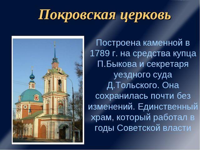 Покровская церковь Построена каменной в 1789 г. на средства купца П.Быкова и...