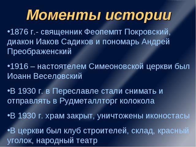 1876 г.- священник Феопемпт Покровский, диакон Иаков Садиков и пономарь Андре...