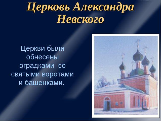 Церковь Александра Невского Церкви были обнесены оградками со святыми воротам...