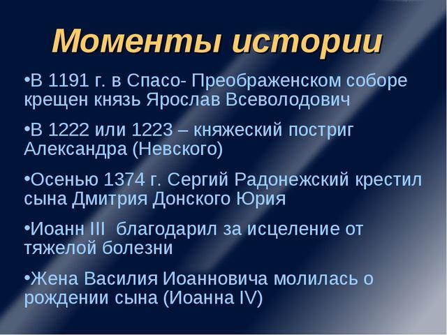 В 1191 г. в Спасо- Преображенском соборе крещен князь Ярослав Всеволодович В...