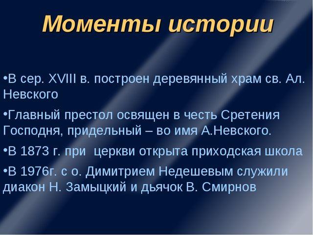 В сер. XVIII в. построен деревянный храм св. Ал. Невского Главный престол осв...