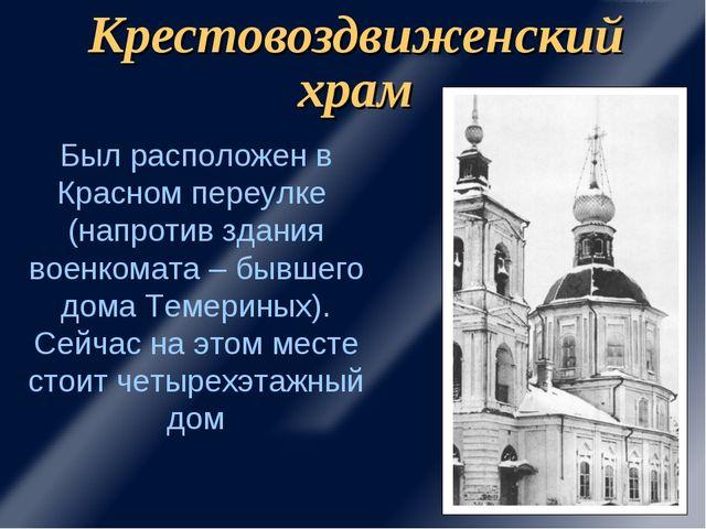 Крестовоздвиженский храм Был расположен в Красном переулке (напротив здания в...