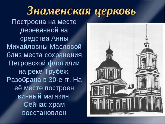 Знаменская церковь Построена на месте деревянной на средства Анны Михайловны...