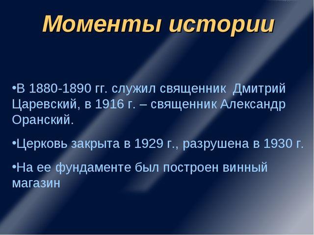 В 1880-1890 гг. служил священник Дмитрий Царевский, в 1916 г. – священник Але...