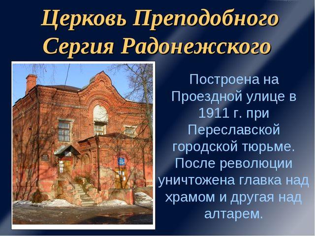 Церковь Преподобного Сергия Радонежского Построена на Проездной улице в 1911...