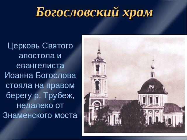 Богословский храм Церковь Святого апостола и евангелиста Иоанна Богослова сто...