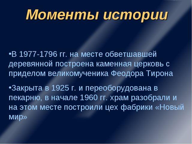 В 1977-1796 гг. на месте обветшавшей деревянной построена каменная церковь с...