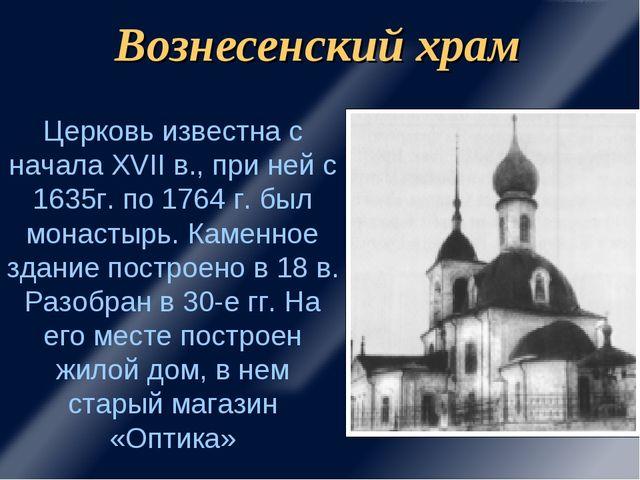 Вознесенский храм Церковь известна с начала XVII в., при ней с 1635г. по 1764...