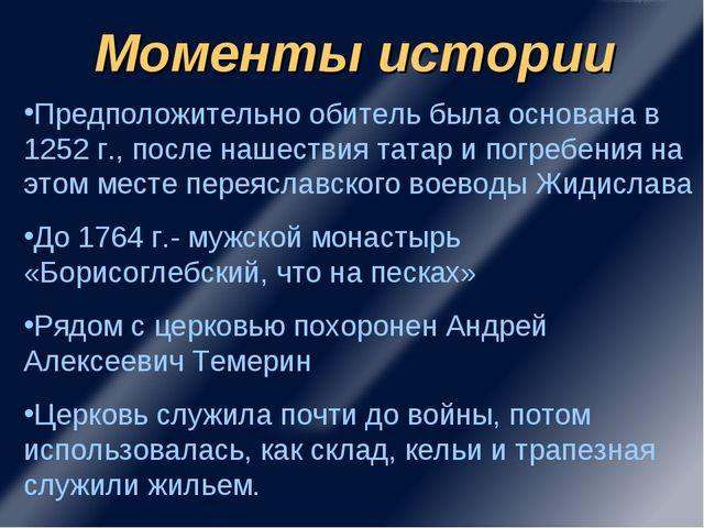 Предположительно обитель была основана в 1252 г., после нашествия татар и пог...